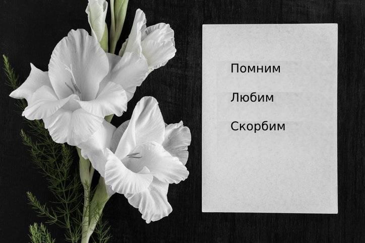 Шаблон соболезнования в связи со смертью